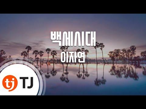 [TJ노래방] 백세시대 - 이자연(Lee, Ja-Yeon) / TJ Karaoke