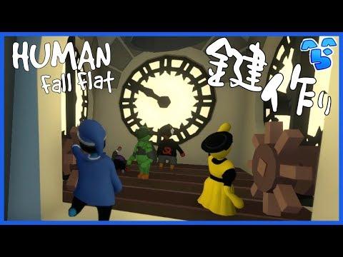 【HFF】二人の初めての共同作業 #2 ~Human:Fall Flat Level'Dark'~【ら運営】