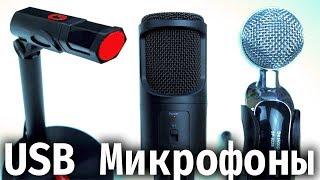 USB МИКРОФОНЫ ДО 1000 руб. С АЛИЭКСПРЕСС
