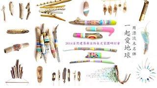 2014浩然計劃 5:2014台灣自然建築與自給自足家園研討會集錦