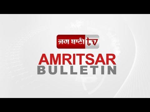 Amritsar Bulletin : ਮਜੀਠੀਆ ਨੇ ਫੜਿਆ ਸ਼ਰਾਬ ਦਾ ਭਰਿਆ ਟਰੱਕ, ਕਾਂਗਰਸ `ਤੇ ਦੋਸ਼