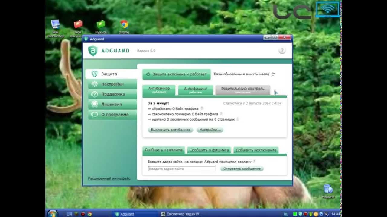 Скачать бесплатно ключ для активации для adguard
