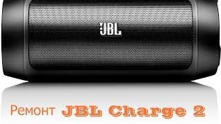 Ремонт колонки JBL Charge 2