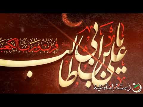 004 - Ya Ali, Ya Ali, Ya Ali | یا علیؑ، یا علیؑ، یا علیؑ [Dasta-e-Imamia 2017]