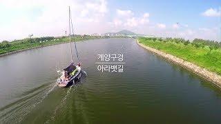 [계양9경] 인천시 계양구 홍보영상_ 아라뱃길 편썸네일