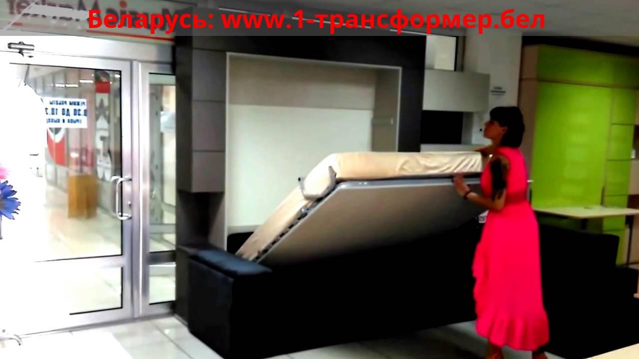 подъемная шкаф кровать трансформер с угловым диваном Youtube