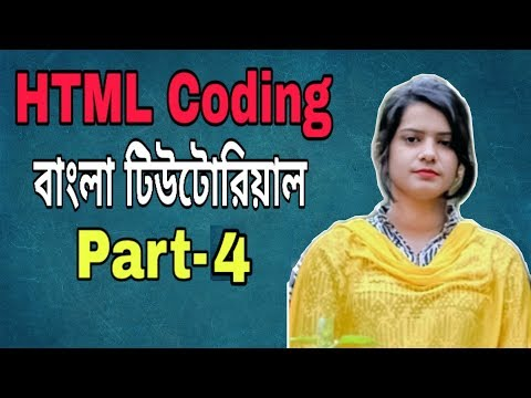 HTML For Beginners | Part-4 | Bangla Tutorial | SM Teach BD thumbnail