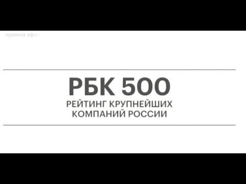 Рейтинг РБК 500. Главное