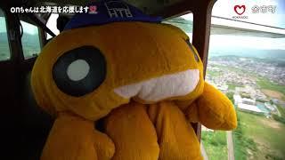 HTBマスコットキャラクターのonちゃんが、北海道・余市町でスカイダイビングに初挑戦!小型飛行機で上空3800メートルへ…絶景からの衝撃ダイビ...