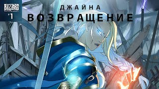 Комикс Battle for Azeroth № 1: «Джайна. Возвращение»