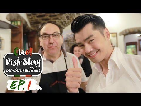 Ciao! Dish Story | EP.1 พิซซ่าอิตาเลียน