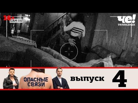 Опасные связи   Сезон 2   Выпуск 4