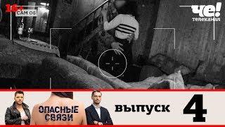 Опасные связи | Сезон 2 | Выпуск 4