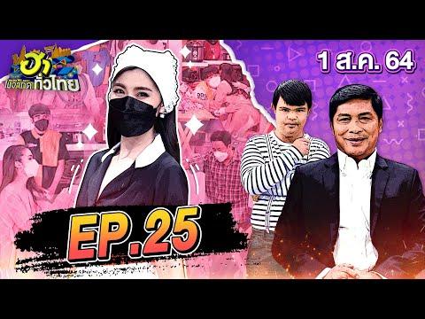ฮาไม่จำกัดทั่วไทย | EP.25 | จ๊ะจ๋า พริมรตา | 1 ส.ค. 64 [FULL]