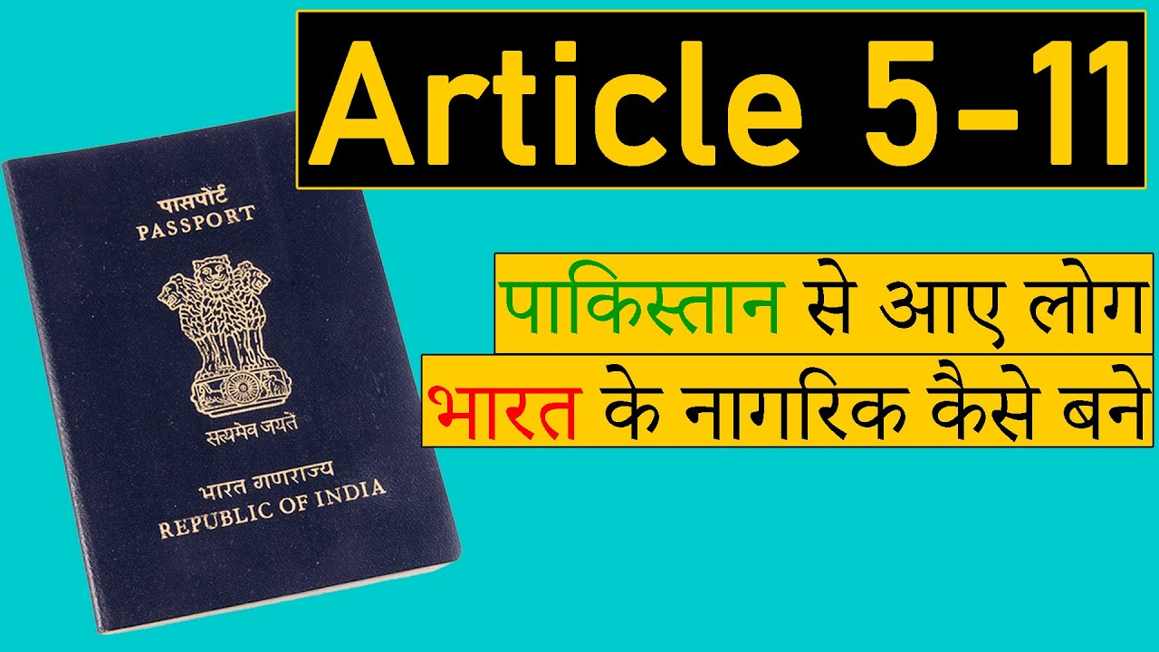Citizenship   नागरिकता   Article 5-11 of Indian Constitution   Indian Polity V10