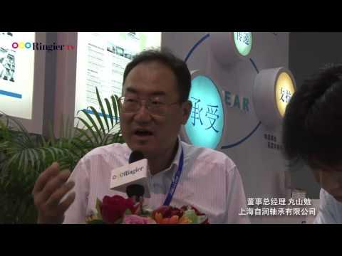 CHINAPLAS 2013: Shanghai Oiles Bearing Inc.