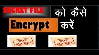 Kaise kare Secret File ko Encrypt. How to Encrypt Secret File.