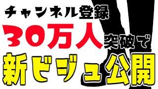 【にじさんじ】30万人突破で新ビジュ公開【グウェル・オス・ガール】