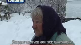 Намериха умряла от студ и наядена от плъхове старица в Котел www.kotelnews.com