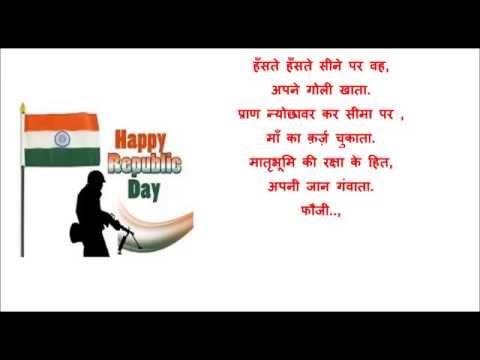 Patriotic Poem For School Children | Republic Day Poem For Class 1 Students