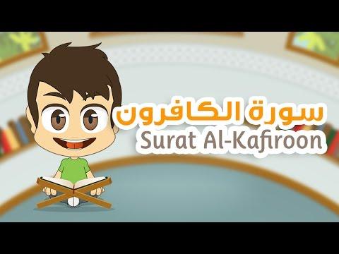 Quran for Kids: Learn Surah Al-Kafiroon - 109 - القرآن الكريم للأطفال:  تعلّم سورة الكافرون