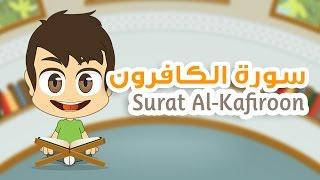 quran for kids learn surah al kafiroon   109   القرآن الكريم للأطفال تعلّم سورة الكافرون