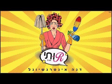 Dana International - Ruti - דנה אינטרנשיונל - רותי (Prod. Ori Galili)