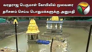 வரதராஜ பெருமாள் கோயிலில் மூலவரை தரிசனம் செய்ய பொதுமக்களுக்கு அனுமதி   Athi Varadhar   Kanchipuram