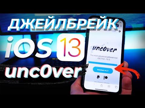 Джейлбрейк IOS 13 Unc0ver БЕЗ ПК для всех IPhone, IPad и IPod Touch [ИНСТРУКЦИЯ]