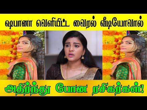 Download ஷபானா வெளியிட்ட வைரல் வீடியோவால் அதிர்ந்து போன ரசிகர்கள்!! |Serial Actress Shabana