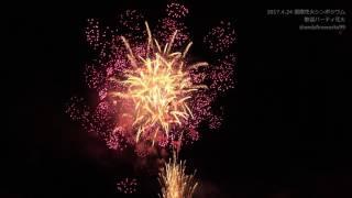 国際花火シンポジウム2017  歓迎パーティ花火   International Symposium on Fireworks  A Welcome Fireworks Display thumbnail