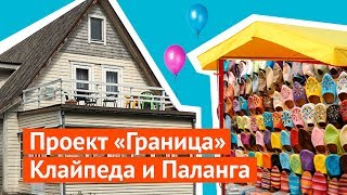 Клайпеда и Паланга: главные литовские курорты