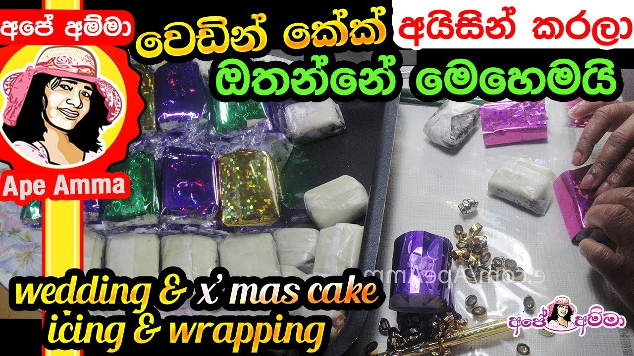 How To Make Marzipan Icing With Wedding Cake Wrapping ව ඩ න