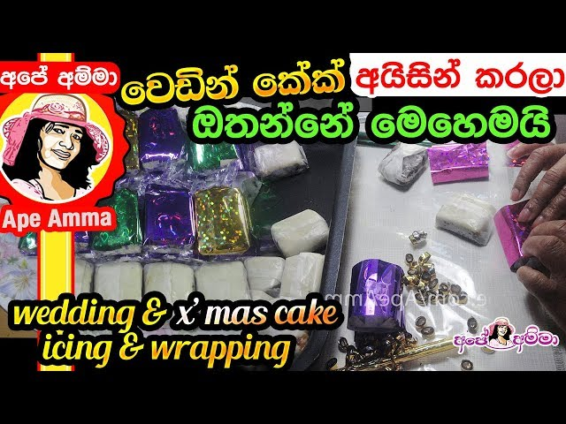 How to make marzipan icing with wedding cake wrapping | ?????? ???? ??????? ???? ??? ???? ?????.