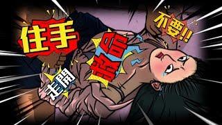 鏡週刊 新聞傳真》記者遭襲胸 強脫衣褲 立委主任爆性醜聞 thumbnail
