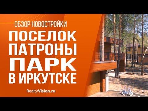 Обзор новостройки: Поселок-парк Династия в Иркутске [RealtyVision ru]