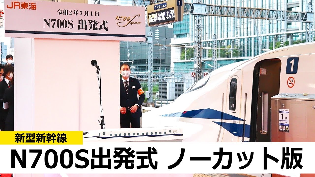 【ノーカット版】新型新幹線N700S 出発式