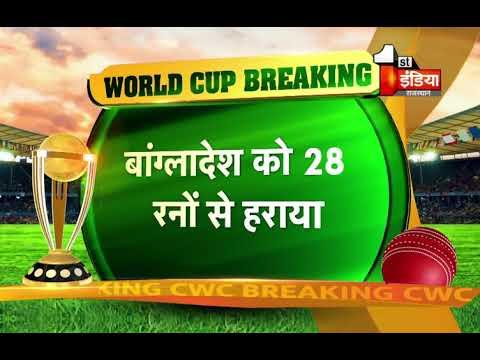 Bangladesh को हराकर सेमीफाइनल में पहुंची India टीम