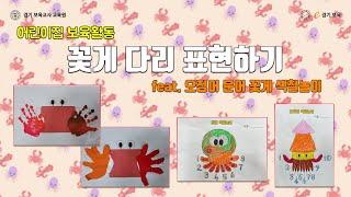 어린이집 보육활동 #60. 꽃게 다리 표현하기 (오징어…