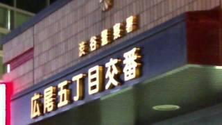 渋谷警察署広尾五丁目交番