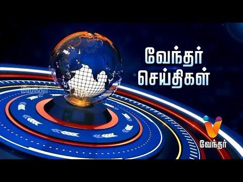 Morning News - 11 AM (27/05/2019) - Part 3 #MorningNews #NewsUpdates #VendharTV   Subscribe to Vendhar TV http://goo.gl/wdkOLp  Social media links Facebook: https://www.facebook.com/vendhartvmedia Twitter: https://twitter.com/Vendharmedia Instagram : https://www.instagram.com/vendhar_tv/?hl=en Google+: http://goo.gl/3Slvl0 Website: http://vendharmedia.in/