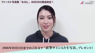 三吉彩花 ファースト写真集「わたし」2016年10月23日発売決定! http://...