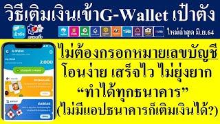 วิธีเติมเงินเข้าG-Wallet โดยไม่ต้องกรอกเลขบัญชี เพื่อใช้สิทธิคนละครึ่งเฟส3 ทำเองง่ายๆใช้ได้ทุกธนาคาร