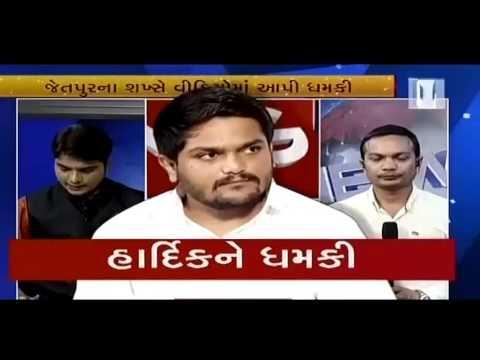 Viral Video: Threatening video to Hardik Patel goes viral   Vtv Gujarati