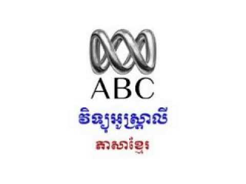 ABC Radio Australia Daily Hot News in Khmer on 12 August 2013