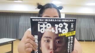奈良県吉野町出身のゆりやんレトリィバァ。前代未聞のぱーぷる8月号、1...