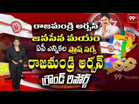 రాజమండ్రి అర్బన్ గ్రౌండ్ రిపోర్ట్  | AP Political Ground Report on Rajahmundry Constituency | 99 TV