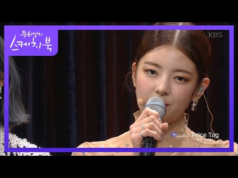 ※꿀보이스 주의※ Jessie J - Price Tag (ITZY 리아ver.)♬ [유희열의 스케치북/You Heeyeol's Sketchbook] 20200313