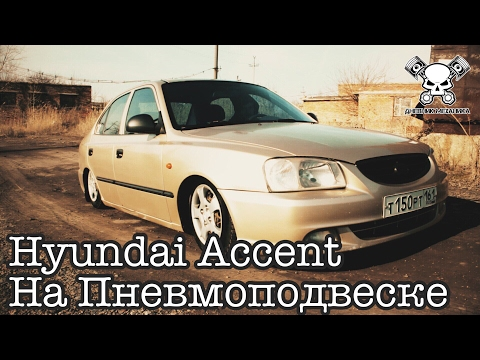 Hyundai Accent на пневмоподвеске