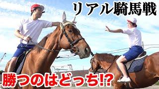 YouTube動画:【検証】本物の馬でリアル騎馬戦やったら勝負することはできるのか!?